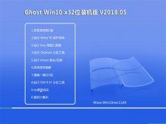 技术员联盟Ghost Win10 32位 装机装机版v201805(免激活)