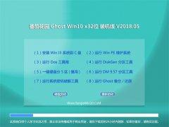 番茄花园Ghost Win10 (32位) 精选装机版V201805(激活版)