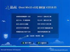 深度技术Ghost Win10 X32位 全新装机版2018V05(免激活)