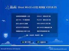 深度技术Ghost Win10 32位 办公纯净版2018V05(免激活)
