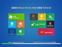 深度技术Ghost Win10 64位 多驱动纯净版v201805(无需激活)