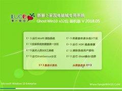 新萝卜家园Ghost Win10 x32位 绝对装机版v2018.05月(免激活)