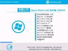 电脑公司Ghost Win10 32位 精选纯净版2018.05月(无需激活)