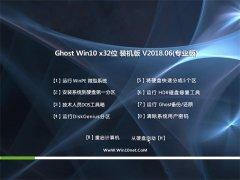 U启动Ghost Win10 32位 极速装机版V2018年06月(无需激活)