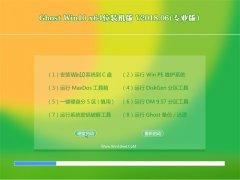 大白菜Ghost Win10 x64 办公装机版v2018.06月(自动激活)