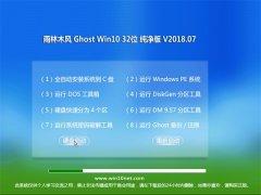 雨林木(mu)�LGhost Win10 (X32) 安全��Q版2018年07月(免激活)