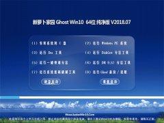 新萝卜家园Ghost Win10 64位 办公纯净版V201807(绝对激活)