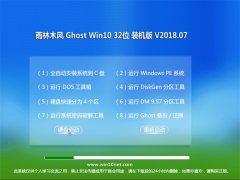 雨林木风Ghost Win10 (32位) 精选装机版v2018.07(免激活)