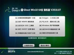 深度技术Ghost Win10 x64位 完美装机版V201807(完美激活)
