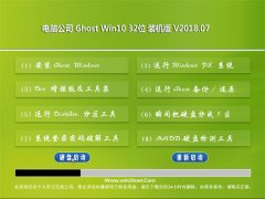 电脑公司Ghost Win10 (32位) 全新装机版V2018年07月(无需激活)