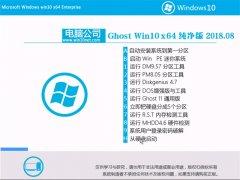 电脑公司Ghost Win10 x64 经典纯净版2018V08(完美激活)