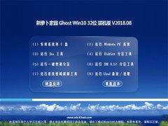 新萝卜家园Ghost Win10 x32 快速装机版2018.08(自动激活)