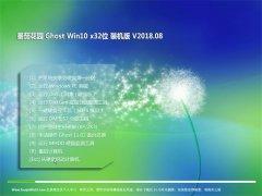 番茄花园Ghost Win10 x32位 好用装机版V2018.08月(免激活)