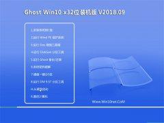 老九系统Ghost Win10 (32位) 全新装机版2018.09(免激活)
