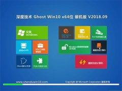 深度技术Ghost Win10 (64位) 装机装机版v2018.09月(免激活)