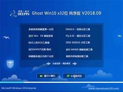 深度技术Ghost Win10 x32 安全纯净版2018年09月(无需激活)