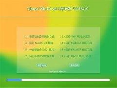 电脑店Ghost Win10 x64 经典纯净版2018.10月(永久激活)