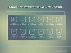 电脑公司Ghost Win10 x64 特别装机版2018年10月(自动激活)