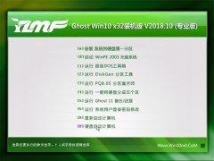 雨林木风Ghost Win10 32位 极速装机版v2018年10月(免激活)