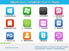 电脑公司Ghost Win10 x32 好用装机版v2018.10(永久激活)