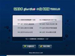 深度技术Ghost Win10 x64 推荐装机版V2018.10月(免激活)