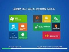 深度技术Ghost Win10 x32位 全新纯净版V2018年10月(激活版)