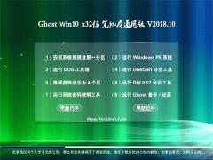 技术员联盟Ghost Win10 (32位) 笔记本通用版2018.10(无需激活)