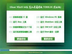 U启动Ghost Win10 x64位 笔记本通用版V2018.10月(自动激活)