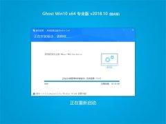 雨林木风 Ghost Win10 (64位) 国庆专业版 v2018年10月(完美激活)