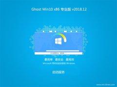 系统之家Ghost Win10x86 全新专业版 2018v12(自动激活)
