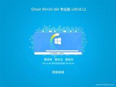 技术员联盟Ghost Win10 (64位) 稳定专业版 V2018.12月(免激活)
