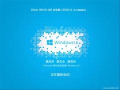 老毛桃 Ghost Win10 x86 企业版 2018V12 (免激活)