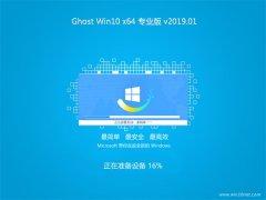 大番茄Ghost Win10 X64位 精选专业版 V2019年01月(完美激活)