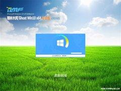 雨林木风Ghost Win10 64位 快速专业版 V2019年01月(无需激活)