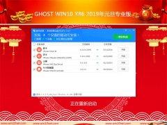 系统之家 Ghost WIN10x86 2019元旦专业版(自动激活)