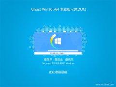绿茶系统Ghost Win10 64位 经典专业版 2019.02月(永久激活)