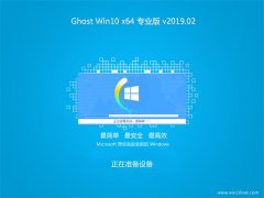 绿茶系统Ghost Win10 X64 精选专业版 2019v02(绝对激活)