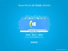 系统之家Ghost Win10x86 全新专业版 2019v03(免激活)