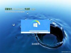 深度技术Ghost Win10 x64 完美专业版 2019v03(自动激活)