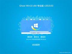 绿茶系统Ghost Win10 (X64) 经典专业版 V2019年03月(自动激活)