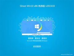 系统之家Ghost win10x86 万能纯净版v2019.03月(完美激活)