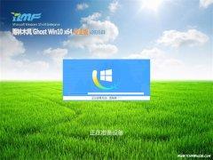 雨林木风Ghost Win10 x64 全新专业版 V201903(无需激活)