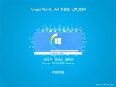 系统之家Ghost Win10 X64 万能专业版 2019v04(自动激活)