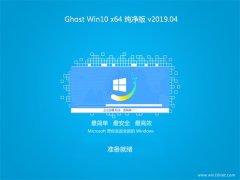 系统之家Ghost Win10 x64 极速纯净版V201904(激活版)