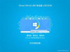 系统之家Ghost Win10x86 超纯专业版 V2019年04月(绝对激活)
