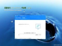 深度技术Ghost Win10 X64位 经典专业版 2021v06(完美激活)