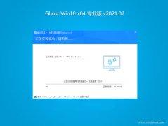 系统之家Ghost Win10 x64位 极速专业版 2021年07月(完美激活)