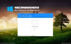 电脑公司Ghost Win10x86 经典纯净版v2021.09(激活版)