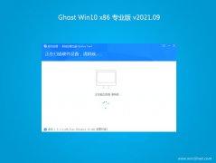 系统之家Ghost Win10x86 全新专业版 2021v09(激活版)
