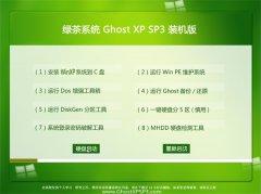 绿茶系统WinXP 快速装机版 2021